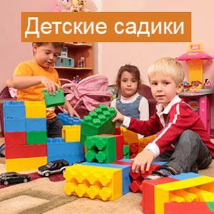 Детские сады Магдагачи